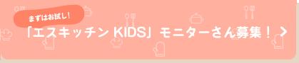 「エスキッチン KIDS」モニターさん募集!