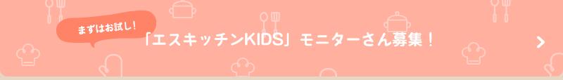 「エスキッチンKIDS」モニターさん募集!